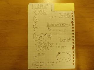20100103_ログ打合せ2.jpg