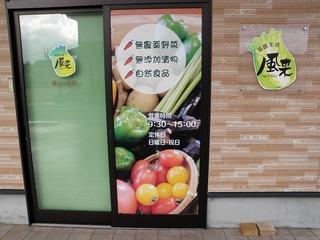 20100123_01風来店舗.jpg