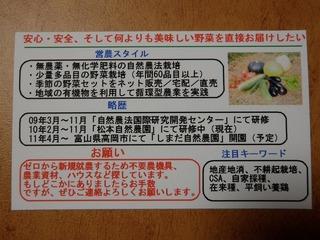20100318_01_名刺.jpg