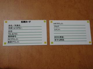 20100318_03_名刺.jpg