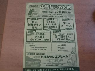 20100720_02_なごやか市.jpg