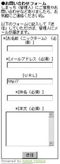 メールフォーム.JPG
