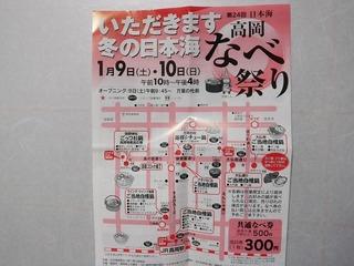 20100113_日本海高岡なべ祭り1.jpg