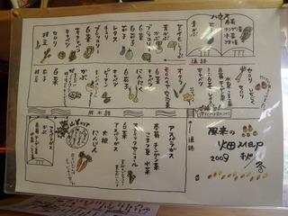 20100123_06風来畑マップ.jpg