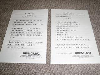 20100222_3_岩手りんご.jpg