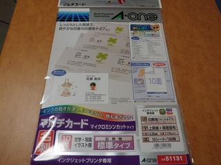 20100318_02_名刺.jpg