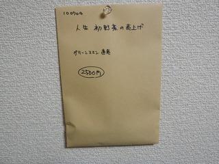 20100712_04_朝市.jpg