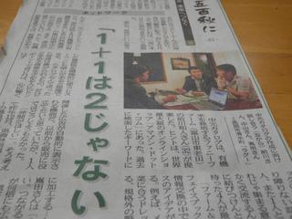 北日本新聞掲載.jpg